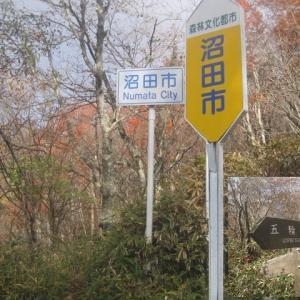 赤城の紅葉 陣笠山・薬師岳登山