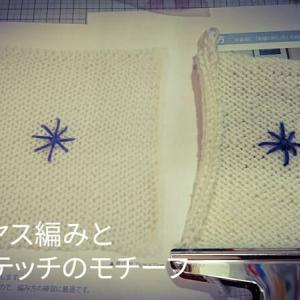 棒針あみ25号 裏メリヤス編みと星形ステッチのモチーフ アシェット
