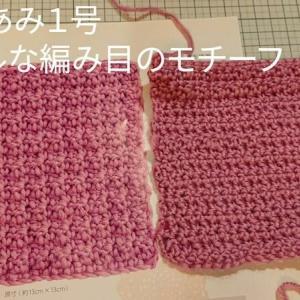 かぎ針あみ1号 シンプルな編み目のモチーフ アシェット