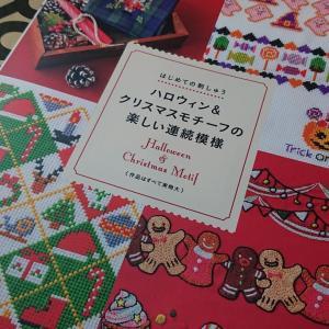 書籍 ハロウィン&クリスマスモチーフの楽しい連続模様 アップルミンツ DMCのハロウィンカラー