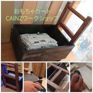 おもちゃカートを作る CAINZワークショップ カインズホーム