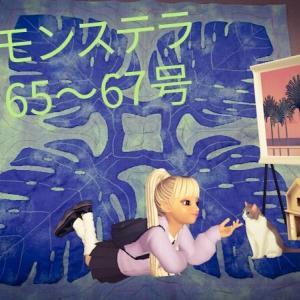 モンステラ完成★キャシーといっしょにハワイアンキルト65~67号