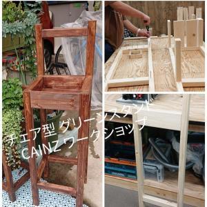 チェア型グリーンスタンドを作る★CAINZワークショップ カインズホーム