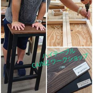 ハイテーブルを作る★CAINZワークショップ DIY