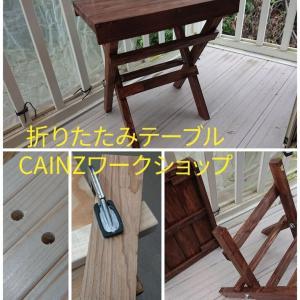 折りたたみテーブル作成★CAINZワークショップ