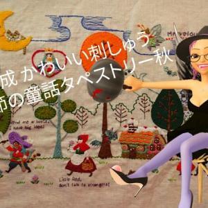 完成秋のタペストリー★かわいい刺しゅう季節の童話タペストリー秋 デアゴスティーニ