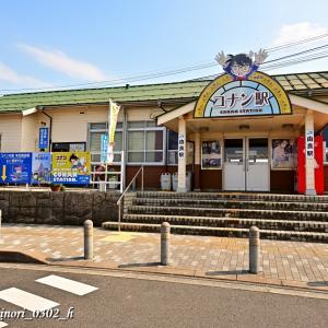 Aug.1,2021 「コナン駅(JR由良駅)」