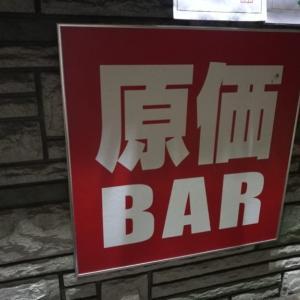 ここは洋酒の神殿か?~原価BARに行ってきた(東京・五反田)