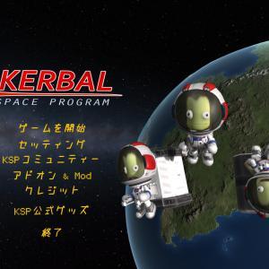 KerbalSpaceProgramで宇宙開発