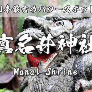 【日本最古の超パワースポット】真名井神社