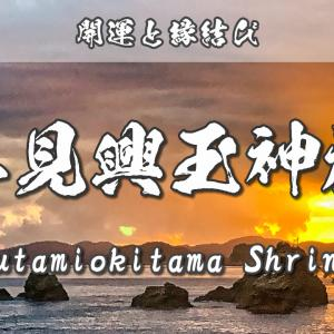 【開運と縁結び】二見興玉神社