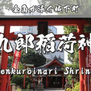 【金魚が泳ぐ城下町】源九郎稲荷神社
