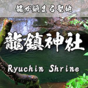 【龍が鎮まる聖地】強烈なパワースポット・龍鎮神社