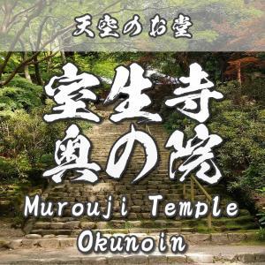 【天空のお堂】絶景!室生寺~奥の院