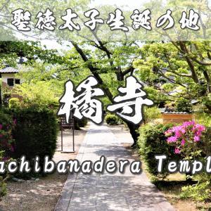 聖徳太子の生誕の地「橘寺」