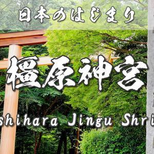 日本のはじまり「橿原神宮」