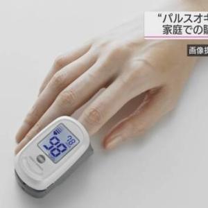 【公明党】補正予算にパルスオキシメーター購入支援計上