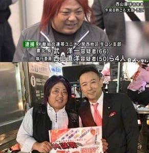 山本太郎Part3モリカケ問題