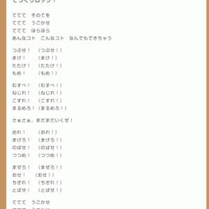 モラルハザード Eテレ Part5 LGBTソング