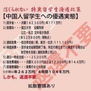 【学費】外国人は無償 日本人には貸与(国会は茶番)