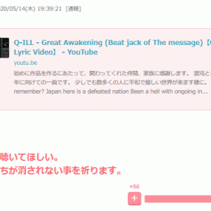 ※拡散希望  Q-ILL - Great Awakening (Beat jack of  The message)