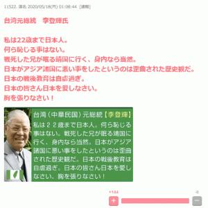 「日本の皆さん日本を愛しなさい。」台湾元総統 李登輝氏
