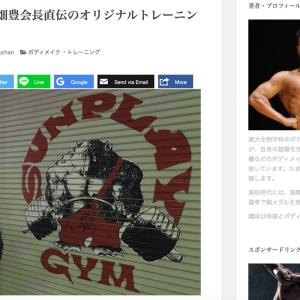 サンプレイ宮畑豊会長直伝のオリジナルトレーニングを紹介!