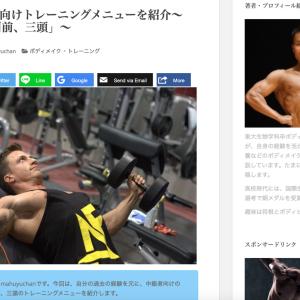 筋トレ中級者向けトレーニングメニューを紹介〜day1「胸、肩前、三頭」〜