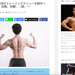 筋トレ中級者向けトレーニングメニューを紹介〜day2「背中、肩後、肩横、二頭」〜