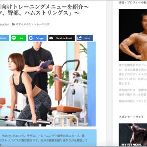 筋トレ中級者向けトレーニングメニューを紹介〜day3「カーフ、臀部、ハムストリングス」〜