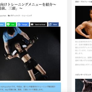 筋トレ中級者向けトレーニングメニューを紹介〜day4「胸、肩前、三頭」〜