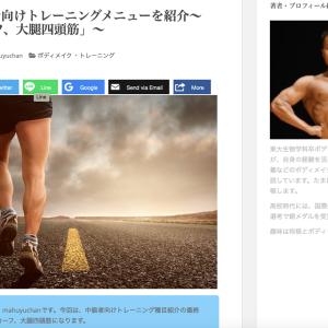 筋トレ中級者向けトレーニングメニューを紹介〜day6「カーフ、大腿四頭筋」〜