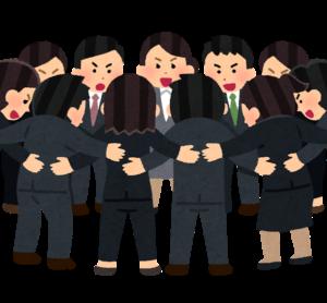 【利回り20%超】「社員持株会」という選択肢