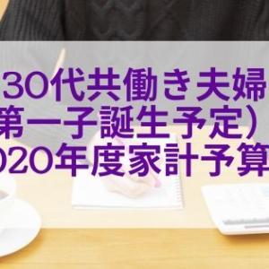【家計簿】30代共働き夫婦の2020年度予算を公開!第一子誕生で家計はどう変わる?