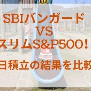 【SBIバンガード vs eMAXISスリムS&P500】毎日積立の結果!基準価額・運用結果を比較!