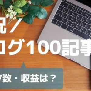 【100記事到達!】ブログ初心者が100記事書いたらこうなった(PV数・収益・取り組み)
