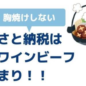 【胸焼けしない】ふるさと納税は甲州ワインビーフで決まり!(寄附金4万円)