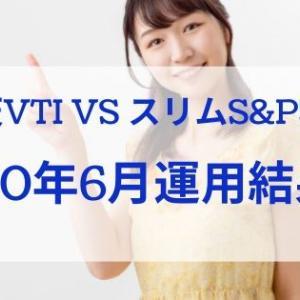 2020年6月運用結果報告!(楽天VTI vs eMAXISスリムS&P500)