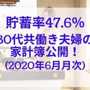 【貯蓄率+47.6%】30代共働き夫婦の家計簿公開!(2020年6月月次)