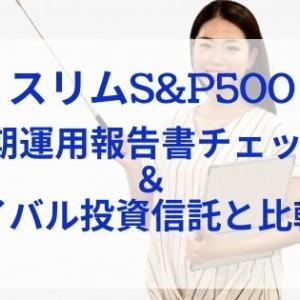 eMAXISスリムS&P500の第2期運用報告書をチェック!実質コストは?楽天VTI・SBIバンガードと比較!