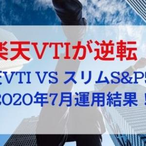 【楽天VTIが逆転!】2020年7月運用結果報告!(楽天VTI vs eMAXISスリムS&P500)