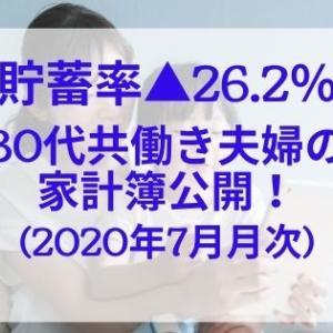 【貯蓄率▲26.2%】30代共働き夫婦の家計簿公開!(2020年7月月次)