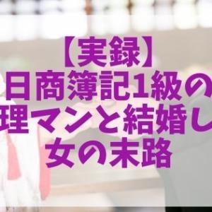 【結婚実録】日商簿記1級の経理マンと結婚した女の末路(家計簿・格安SIM・楽天経済圏・投資)