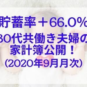 【貯蓄率+66.0%】30代共働き夫婦の家計簿公開!(2020年9月月次)