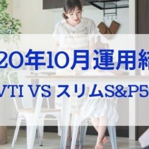2020年10月運用結果報告!(楽天VTI vs eMAXISスリムS&P500)