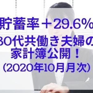 【貯蓄率+29.6%】30代共働き夫婦の家計簿公開!(2020年10月月次)