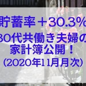 【貯蓄率+30.3%】30代共働き夫婦の家計簿公開!(2020年11月月次)