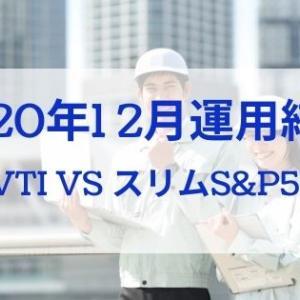【楽天VTI続伸!】2020年12月運用結果報告(楽天VTI vs eMAXISスリムS&P500)