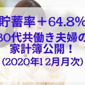 【貯蓄率+64.8%】30代共働き夫婦の家計簿公開!(2020年12月月次)