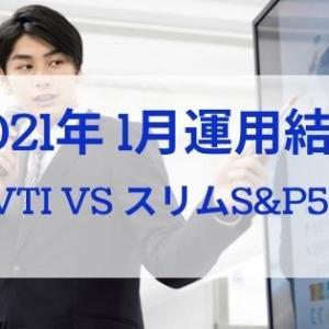 【楽天VTI続伸!】2021年1月運用結果報告(楽天VTI vs eMAXISスリムS&P500)